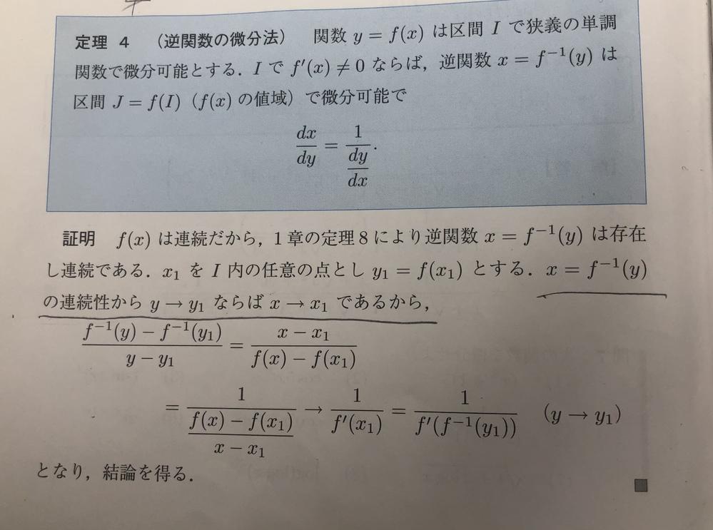 逆関数の微分法の証明でわからない箇所があります!下の画像をご覧下さい! まず、線を引いた箇所『x=f^-1(y)の連続性から...』の箇所が何故言えるのかわかりません。続いて、線を引いた箇所の下...
