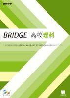 仙台高専に入る人いたらおしえて欲しいんですけど、新入生の課題の理科の回答入ってましたか?自分は見た記憶がないんですけど新入生の人いたら教えてほしいです。(名取)