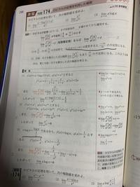 数3についてです。何で極限の0×∞って不定形じゃないのに求められないんですか?極限は0じゃないんですか?