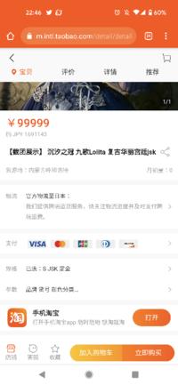 中国語の99999を日本円に変えたらいくらになりますか? これの見方がわからないので、日本円にしたらいくらになるのか教えてください。