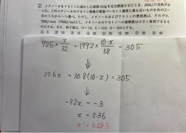 理論化学の問題です(画像上 この計算をするとき、答えが選択式で、選択解答の差が大きかったため、少数第一位まででいいと思って計算してしまい(画像下)実際の答え(赤字)とは大きな差が出てしまいました...