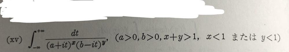 次の定積分を教えてください。 ∫[-∞→∞]1/(a+it)^x(b-it)^ydt a,b>0 , x+y>1 , x<1 または y<1 答えは2π(a+b)^(1-x-y)Γ(x+y-1)/Γ(x)Γ(y) となるようです。 Γ( ) はガンマ関数、iは虚数です 複素解析の分野での出題です。 よろしくお願い致します。