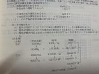 通関士試験 計算問題について  計算する時、kgは小数点以下は切り捨てで合っていますでしょうか? 参考書みると、Cは小数点以下は切り捨てなのに、D は4,855.78kgが4,855.7kgになっています。