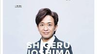 TOKIOのリーダー(城島茂)を見ていて凄く老けを感じるんです。 同い年位(少し上?)の岡田増田の岡田さんもおじさんですが、城島茂さん程は老けをそんなに感じません。 何故なのでしょう? どちらも実年齢も見た目年齢も50位には見えるのですが…。 男性でも女性でもこんな人達は多いですが、何が違うのでしょうか?童顔とか肌の綺麗さとか体型とか関係なく実年齢にはどちらも見えるけど…。 嵐でいうと、二宮...