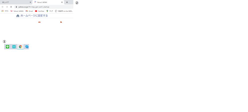 下のアイコン①をクリックしてGoogle Chromeを開くと、こんな感じ②でYahoo Japanのトップページも一緒に開いてうっとうしいのですが、 Google Chromeだけが表示されるように設定する方法を教えてください。