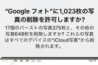 Google PhotoとiCloudに関する質問です。 Google Photoに保存されている写真を削除しようとするとこのようなメッセージが出ます。 これはiCloudに保存してある写真も削除されるということですか?