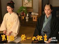 NHK大河ドラマ《青天を衝け》 第8回 栄一の祝言の感想は?