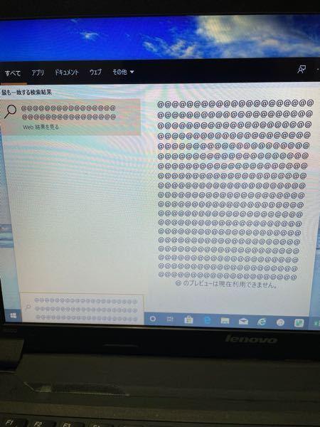パソコンの調子が悪いです。 今見られる調子悪い点をあげていきます。 ・パソコンの電源をつけて何かしら文字が入力できるもの(検索画面やエクセル、ワードなど)を開いた時に突然押してもいないのに写真のようにたくさんの@が入力されます。 ・エクセル、ワードとかの重たいファイルを開くと突然セーフモードになることがあります。 ・そしてたまにですが文字を打ち込んでもちゃんと入力されないキーがあります。 このパソコンは使い始めて7年経過しています。(元はWindows7ですがちゃんと10にアップグレードしています)ここ1年はインターネット接続のない環境で使っています。 考えられる原因は何でしょうか。 またどうすればなおりますか??