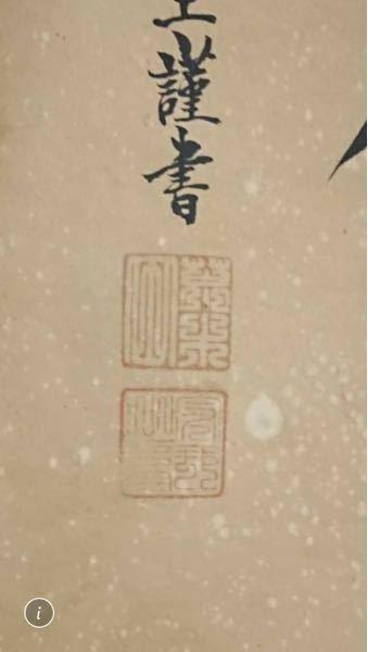 この落款の下の読み方を教えてください。 天照皇大神の神号軸です。 上は「荒木田」で読めるのですが。 お願いします。