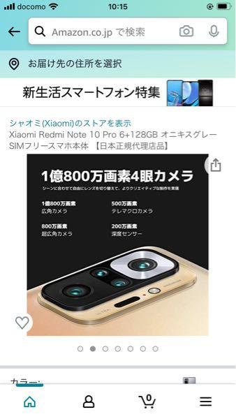 XIAOMI REDMI NOTE10 PRO新しく発売されますが 1億画質ってこれは本当ですか? そしたらiPhoneよりも綺麗ってことですか?