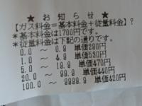 3/15~4/2までのガス代が1966円(消費税179円)でした。 引っ越してきてシャワーしかつかってないので使用量は0.3m3でした。  どういう計算なんですか?