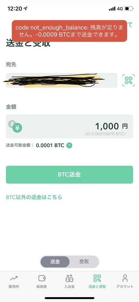 バスタビットで遊びたくて千円をビットに変えて送金したいのですがやり方がいまいちわかって無いのか残高が足りませんと出てしまいます! 解決方法教えてくれる方いましたら教えてくださいよろしくお願いします!