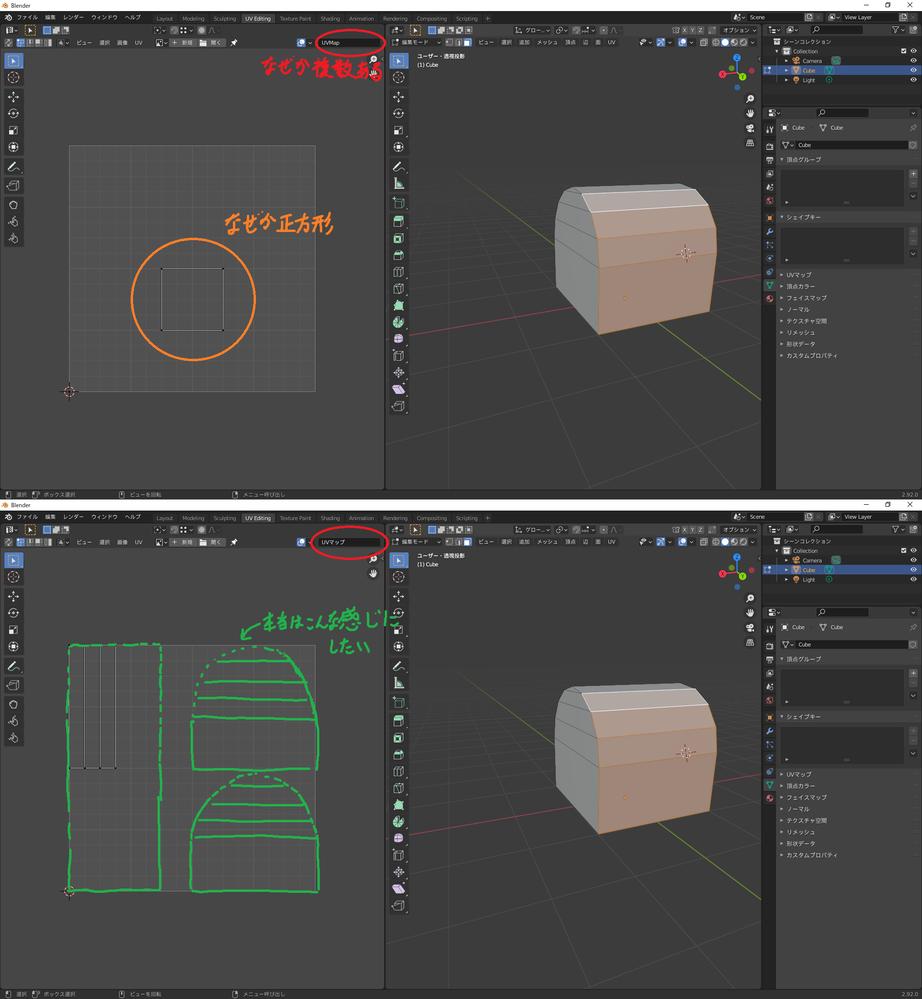 現在Blender2.92を使用しています。完全3Dモデリング初心者です 質問① UV展開をする際に、UVマップが複数作られてしまいます。一つにするにはどうすいればよいでしょうか。(詳しくは画像...