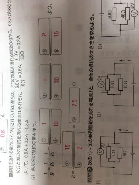 (2)の問題の⑤と⑥がなぜこうなるのか分かりません 教えて欲しいです。