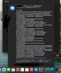 Macのメール機能についてです。 大学から提供されたメールアドレスのアカウントをメールアプリに追加し、メールを送信してみたのですが、このように表示されてしまいました。  また、この通知をスクロールすることができず、閉じることもできません。  受信はできました。