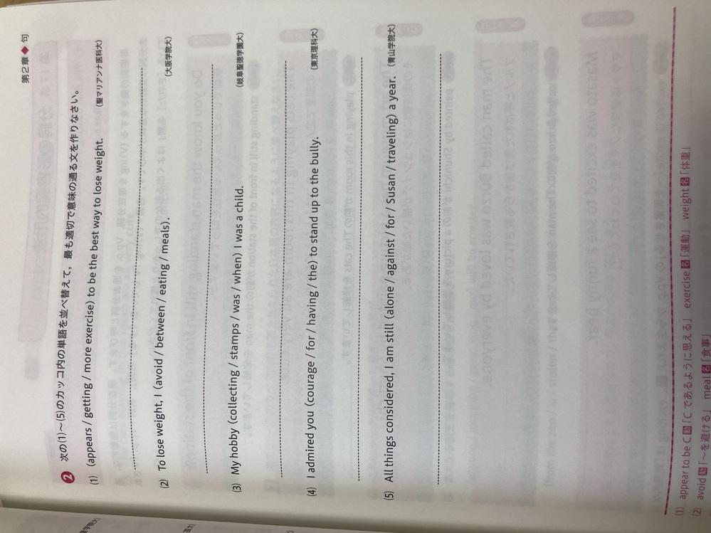 至急お願いします! 英語の並べ替えを教えてください!