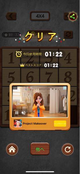 次中1になる12歳の女子です。 さっき4×4の数字パズルをアプリでやって、揃えるまでにかかった時間が1分22秒でした。 今日からアプリを入れ始めて今まで3回挑戦して、それまでは6分→2分→1分4...