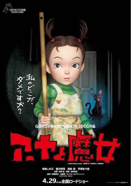 ジブリの宮崎吾朗さんの新作のキャラデ、どう思いますか?