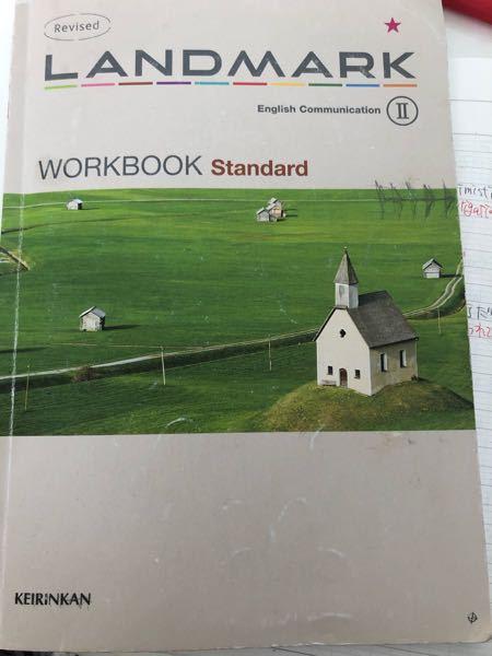 LANDMARK2 WORKBOOK standardのレッスン10の模範解答教えて欲しいです。 写真送って貰えると助かります。