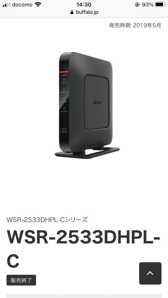 このWi-Fiを親機として使っているのですが、これに合う中継機ってありますか?規格とか容量? とかよく分からなくて困っています。なるべく安値で場所を取らないものがいいです。よろしくお願いします。