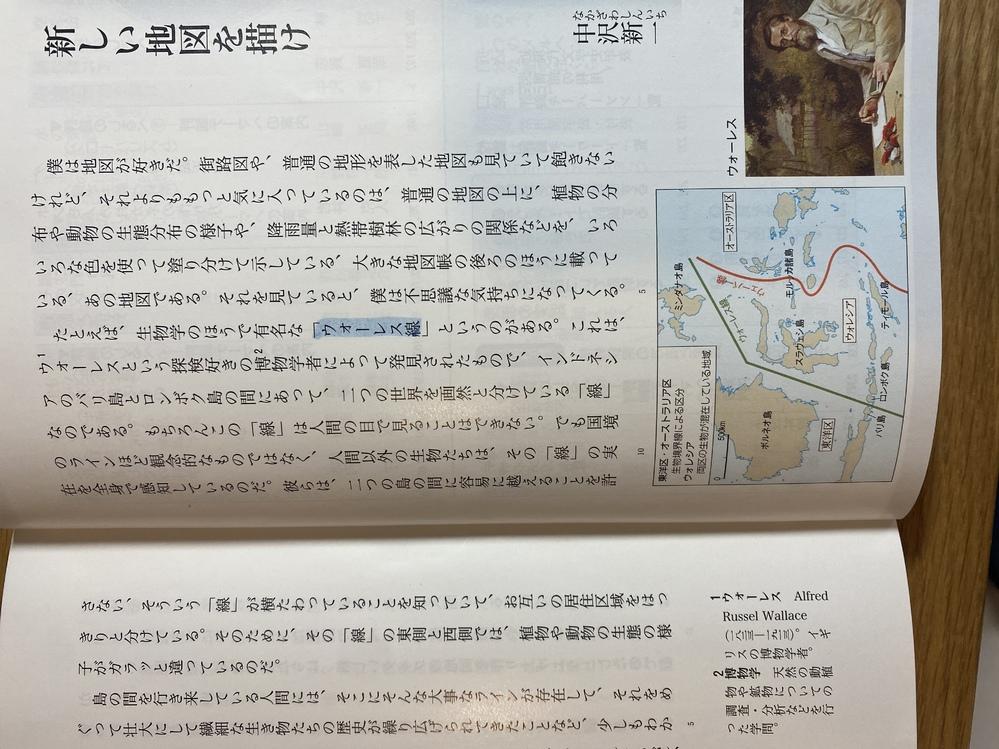 4ページの、ウォーレス線が描かれた地図が、何を表しているのか考えなさいと言う問題があるのですが、解る方、是非教えていただきたいです!
