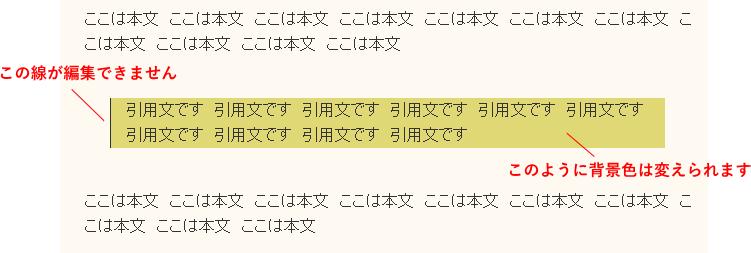 アメーバブログのCSS編集について質問です。 CSS編集用デザインをいじって、あれこれ自分好みのデザインにしようとしていますが、どうしても引用タグ(blockquote)が言うことを聞いてくれません。背景色は変えられるのですが、特に以下の2点に関しては、 (1) border要素を指定しても、左側の枠線だけは、消すことも太さや色を変えることもできません。右と上下の枠線は思い通りになるのですが。 (2) padding要素を指定しても、枠とその中の引用文の余白が変わりません。 ネットでいろいろ検索してみたのですが、どうにも解決策を見つけることができませんでした。対策をご存じの方、ご教授いただければ幸いです。