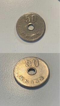このエラーコインっぽい50円玉って売ったらいくら位で売れると思いますか?というかそもそもこれってエラーコインですか?縁のボコッとなっているはずの部分がありません。