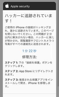 iPhoneのSafariでWebを閲覧しているとこのように「ハッカーに追跡されています! 」という画面が出てくるときがたまにあるのですが、この画面の通りに従った方が良いのでしょうか?それともこれ自体が罠なのでしょ...