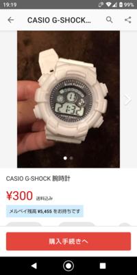 メルカリの出品者の詐欺行為についてですが、 このようにダイソーの腕時計ブルー・プラネットをGショックと称して出品する行為に違犯報告をするも全く事務局からはガン無視され削除されません。   300円だからと...
