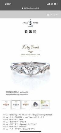 20代後半の男です。 婚約指輪がティアラ型ってどう思いますか?  彼女が可愛いものが大好きで、普段使っているアクセサリーもピンクゴールドやハートの物ばかりなので、この写真のような指輪をサプライズで贈りた...