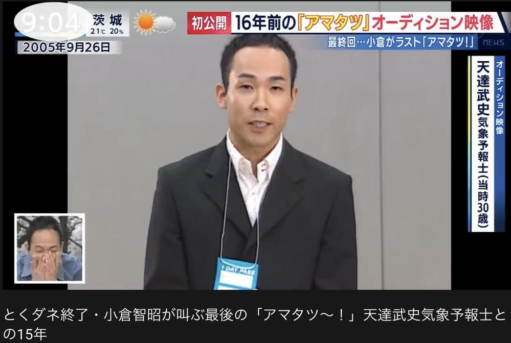 気象予報士の天達武史さんって とくダネ(めざまし8)で数分間ほど天気予報を言う程度で 生活できるほどにお金は貰えているのですか? 他のニュース番組とかでは見かけない人なので気になりました。
