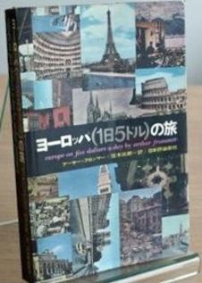 元バックパッカーの方に質問です。 . ヨーロッパ(1日5ドル)の旅 著者:アーサー・フロンマー、信木三郎 . この本を読んだことありますか? この本は当時どんな存在でしたか?