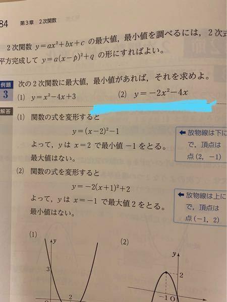 高1数学Iです。 この問題の下の解答に至るまでの考え方(途中式)を教えていただきたいです。