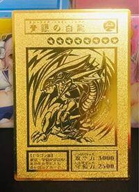 遊戯王 青眼の白龍 ブルーアイズホワイトドラゴン 金属製レリーフ の買取相場を教えて