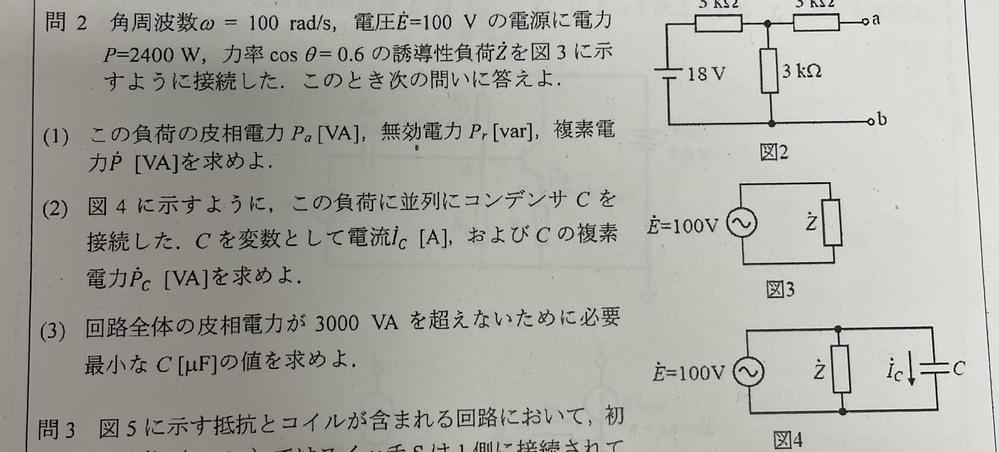 (1)の複素電力について、また(2)(3)について教えていただきたいです。