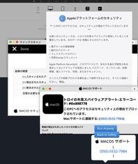 iPadでネットをしていたら、このような画面が出てきました。これは本当にトロイの木馬スパイウェアに感染してしまったんでしょうか?? それとも偽の警告ですか? そしてこれは本物のAppleのサイトですか?