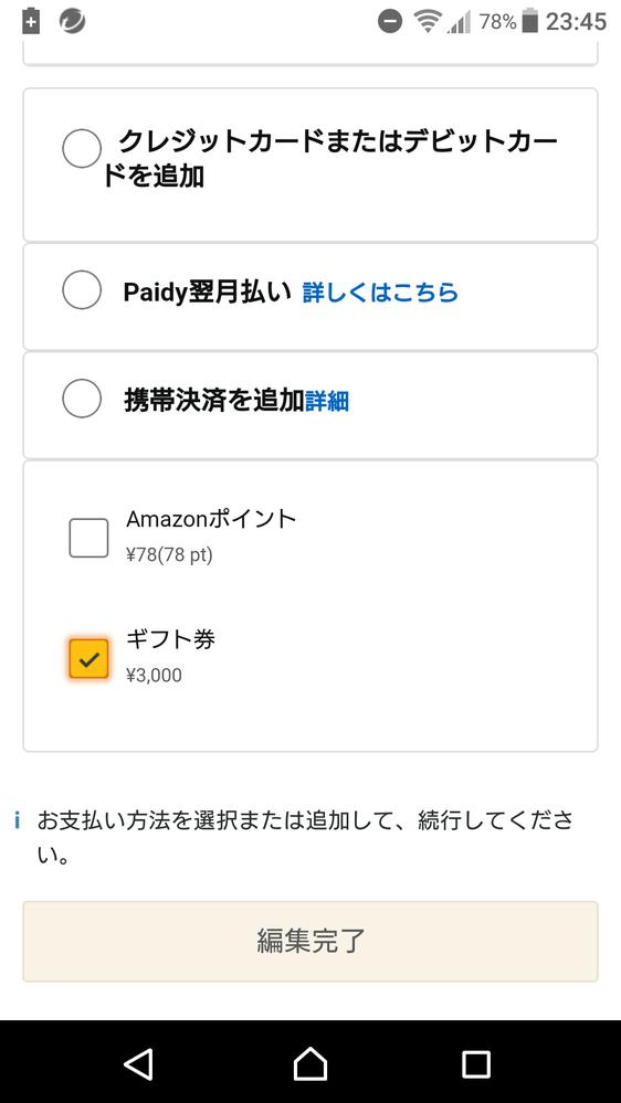 Amazonギフト券を使って、Kindle本を購入したいのですが、Kindle本の支払い設定でなぜかキャリア決済になってしまい、何回やっても変更できません。 写真のように、Amazonギフト券の登録はされているはずなのですが…… ご回答よろしくお願いいたします。