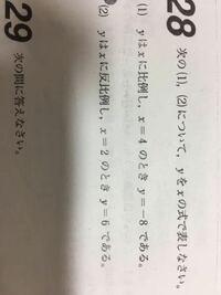 中学数学 一次関数 写真の問題をどうやって解くか教えてください。お願いします。