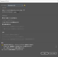 Illustrator2021とCS5の互換性について質問です。 CS5で文章をレイアウトしたものをいただきました。その際、環境にないフォントをデフォルトのフォントで置換されましたと出て、アクティベートも出来なかったので、とりあえずこのままで こちら2021で6文字程を足して、アウトラインをせず CS5で保存、PDF互換ファイルを作成をチェックをして、相手側へ渡しました。  (アウトラインを...