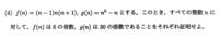 長崎大の数学の過去問ですが、すべての整数でなり立つと書いてますが、n=1の時おかしくないですか?