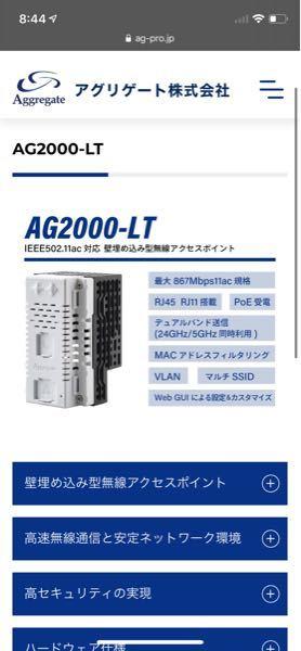 エレコム WiFi 無線アクセスポイント 埋め込み型 JIS規格 マルチメディアコンセント対応 n300 300Mbps PoE対応 デュアルバンド WAB-S300IW2-PD https:/...