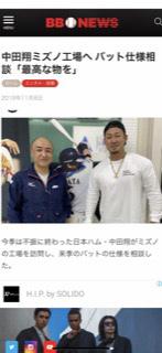 中田翔選手はチャンスに弱ければ人としても小さいですか? 2021.4.7の試合で凡退してバッドを叩き折る醜態を晒したそうな。