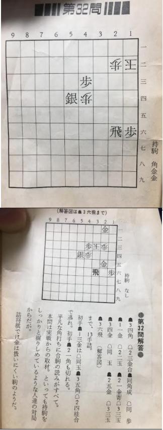 詰将棋の回答の問題で変化についての質問です。 添付図の回答で初手13金は同玉、35角、24桂合いで逃れとありますが ここで、24桂合いの限定になっていますが、他の合いでは 積んでしまいますか?例...