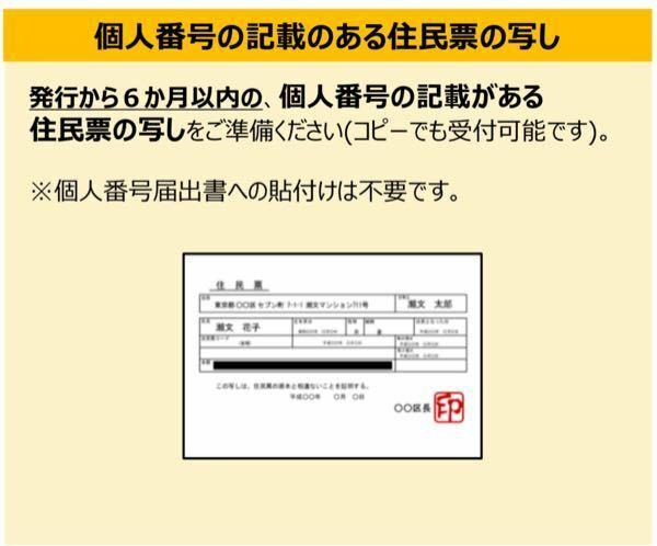 セブン銀行の申し込みについてです。 住民票の写しの欄ですが、6ヶ月以内というのは住民票の発行からでしょうか?それとも写しをもらってから6ヶ月以内でしょうか? コピーでも受付可能と書いていますが封筒の中には写しとはコピーのことではないとかいていました。 コピーは使えないのでしょうか? また、原本と写しは同じ意味ですか?原本を同封してくださいと書いてあり訳がわからないです…><