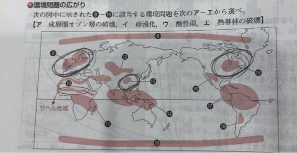 写真参照 丸をつけた部分が酸性雨なのですが、9,15は偏西風の影響で酸性雨だとわかったのですが13の中国の部分はなぜ酸性雨が問題になっているのでしょうか