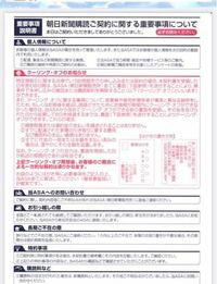 朝日新聞クーリングオフのハガキの書き方について教えて下さい。 ハガキの表の最初の丸の所はなんて書けばいいのでしょうか、教えて下さい。