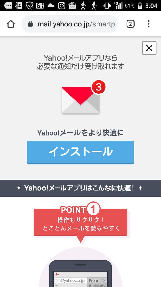ヤフーメールを開こうとしたらいきなり添付の画面のようなものが表れて びっくりしていると言うか困惑しています いきなりこういうの現れたら操作の邪魔だし Yahoo JAPAN は何を意図しているのでしょうか? 後メールを閲覧するのにアプリを導入するメリットが理解できないのですが そういう観点からの回答もお待ちしております よろしくお願いします