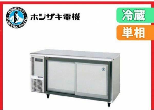 RT-150SNF-S の様に スライドドアの冷蔵庫の メリット デメリットを教えて下さい。