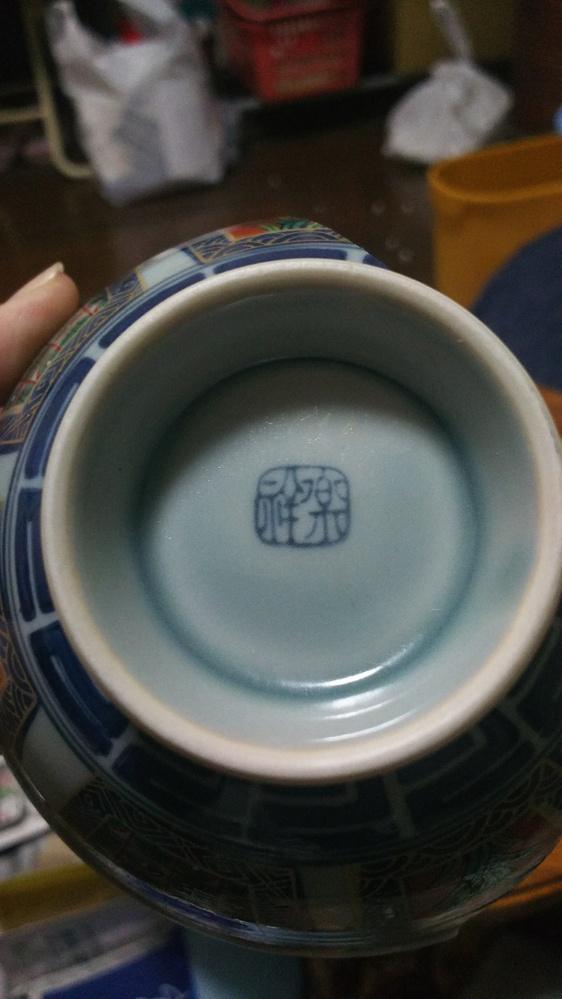 主人が大切にしていた茶碗がわれてしまい、同じものをさがしています。 漢字も読めず、困っています。 有名な焼き物なのでしょうか? ご存じの方いらっしゃいましたら よろしくお願いいたします。
