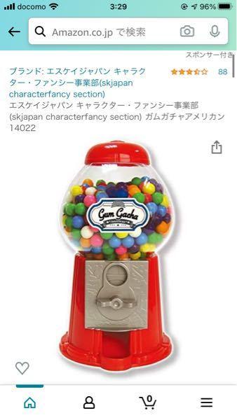 最近ガムボールにハマってましてオシャレだし高さ30センチぐらいのガムボールマシン買おうと思ってAmazonで探したのですが、コインを入れなければならないものばかりでした。回すだけでガムが出てくる...